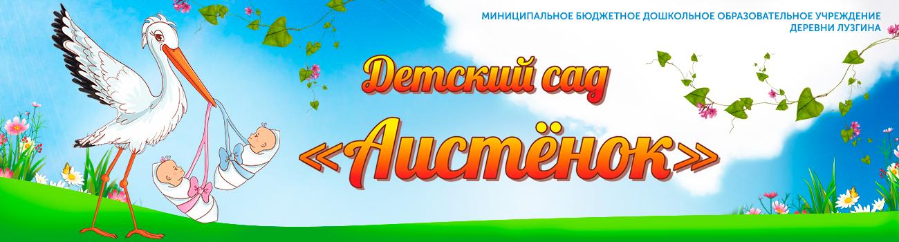 Детский сад Аистенок